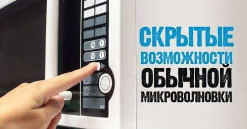 Как можно использовать микроволновку?