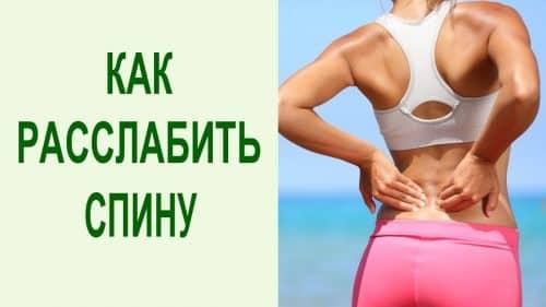 Как расслабить спину?