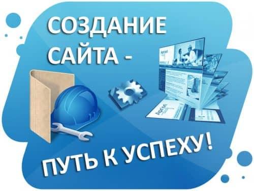 Идея для бизнеса создание сайтов как сделать сервер на хостинг